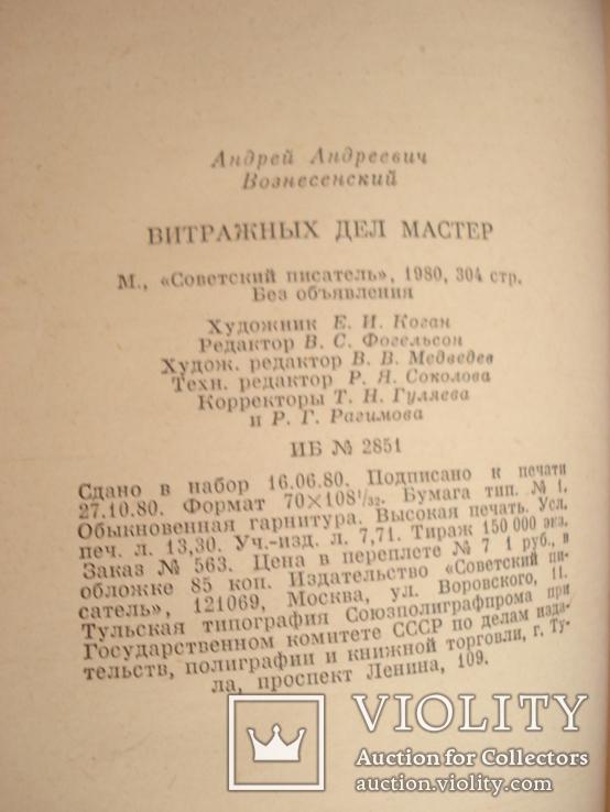 """Андрей Вознесенский """"Витражных дел мастер"""", фото №11"""