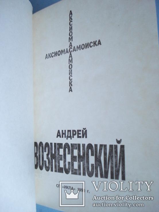 """Вознесенский Андрей """"Аксиома самоиска""""., фото №3"""