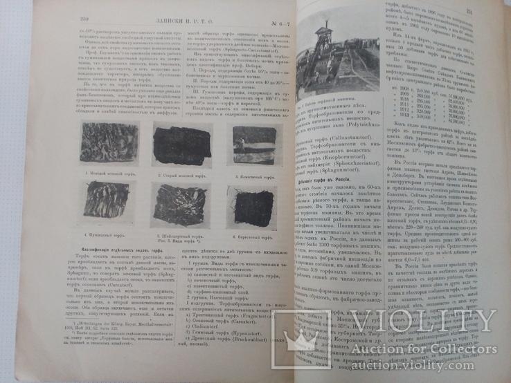 Записки русского императорского технического общества, фото №4