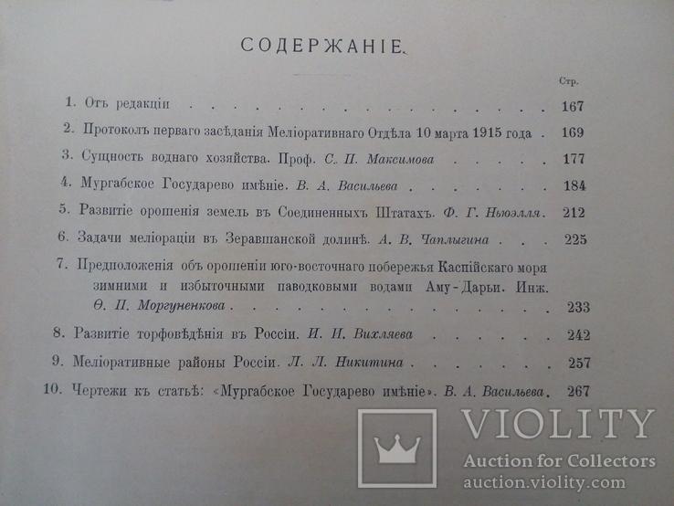 Записки русского императорского технического общества, фото №8