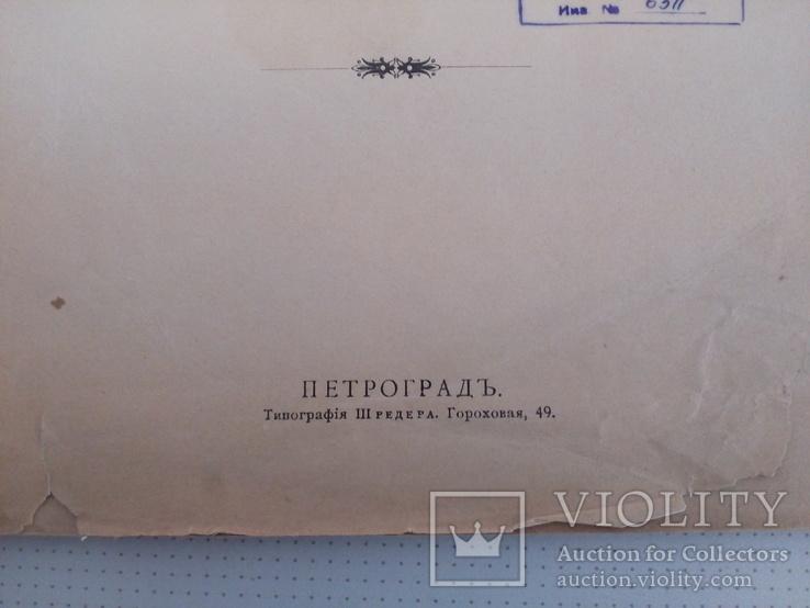 Записки русского императорского технического общества, фото №13