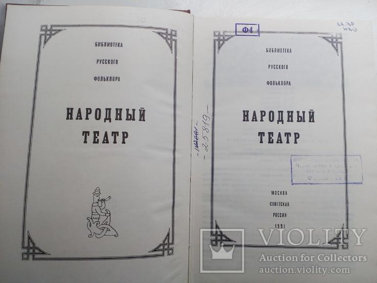 Народный театр, фото №11