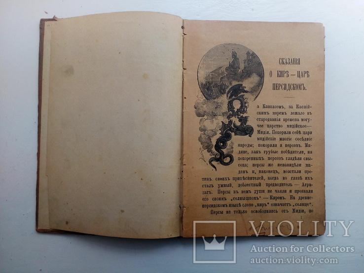 Кир Царь персидский, фото №7