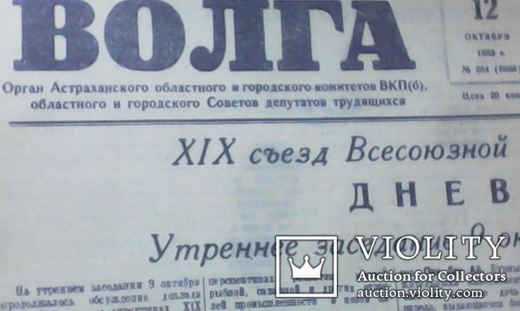 Газета Волга 12 октября 1952 г, фото №2