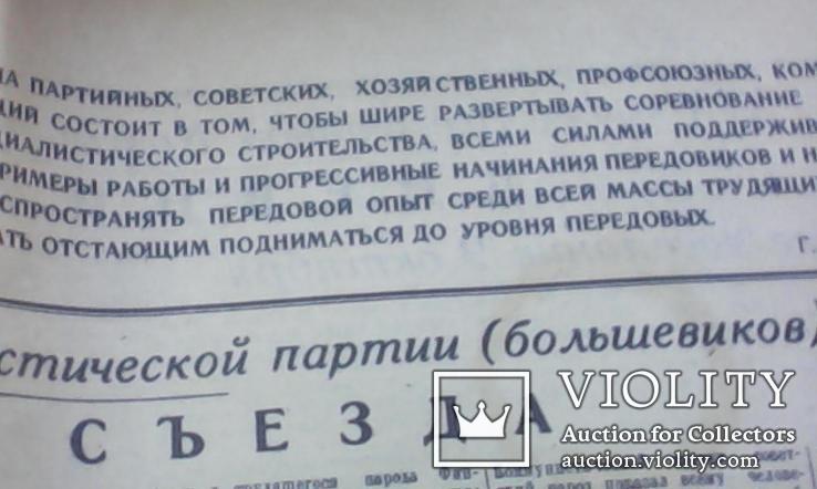 Газета Волга 12 октября 1952 г, фото №3