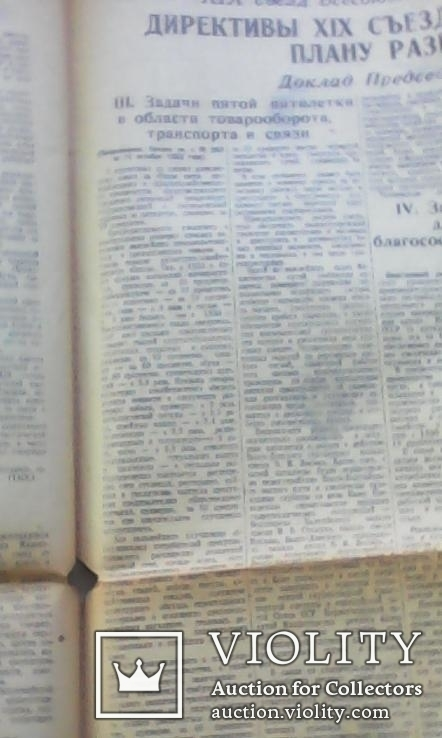 Газета Волга 12 октября 1952 г, фото №4