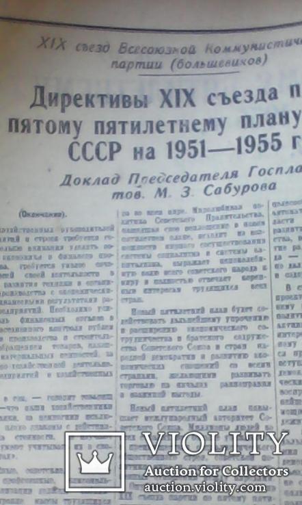 Газета Волга 12 октября 1952 г, фото №5