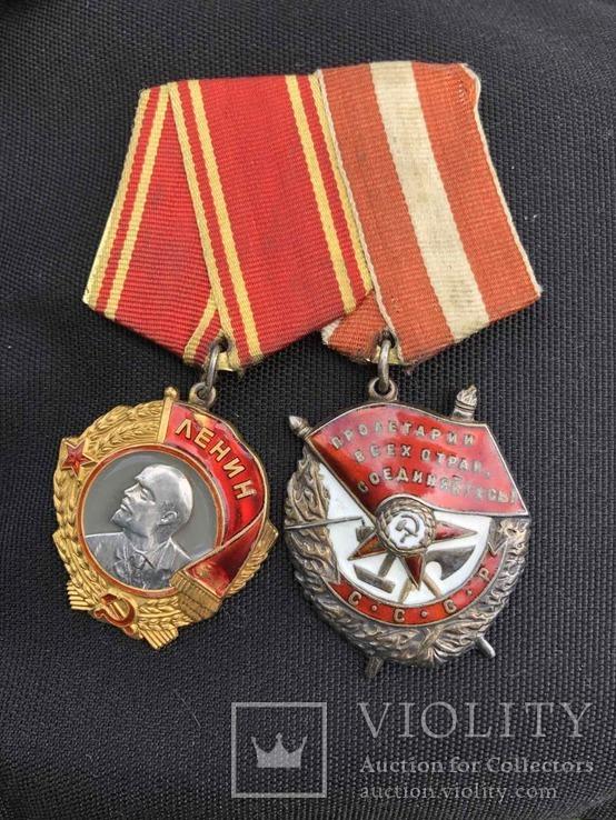 Орден Ленина 39 т + Красного Знамени