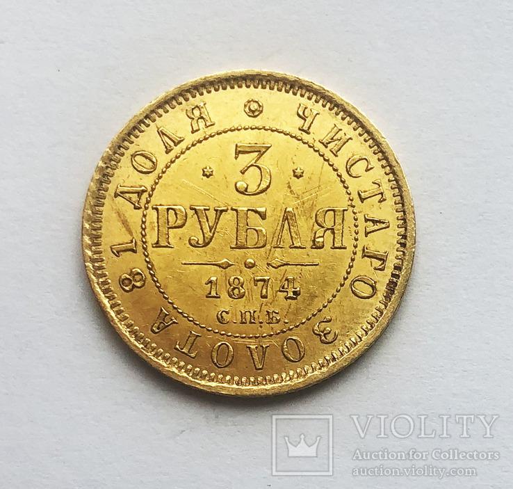 3 рубля 1874 года.