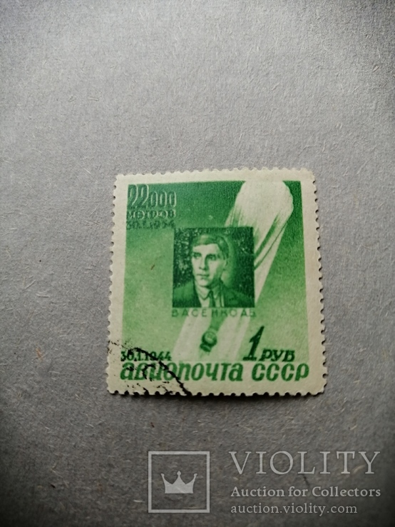 Авиапочта ссср, 1944 року, фото №4