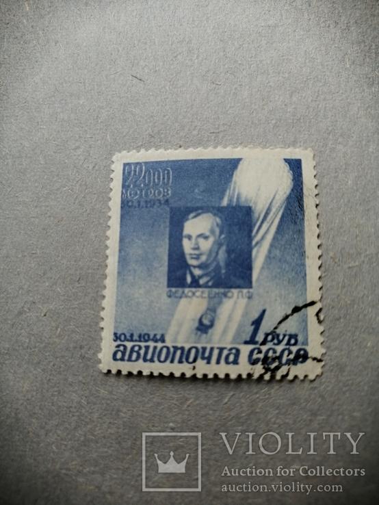Авиапочта ссср, 1944 року, фото №2