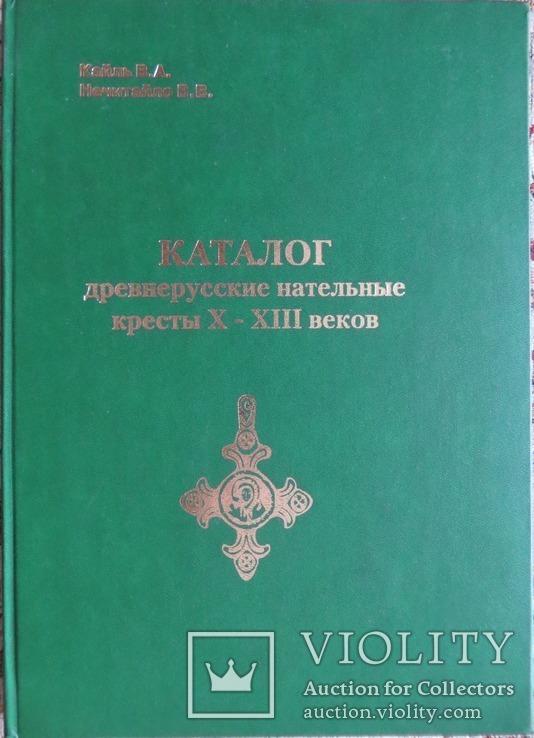 Каталог древнерусские нательные кресты Х-ХIII веков Нечитайло