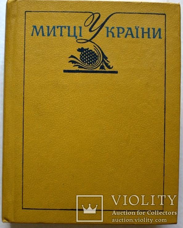 Митці України, фото №2