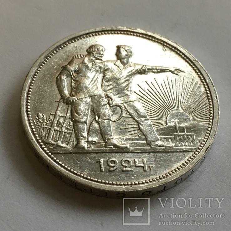 1 рубль 1924 года, ПЛ, UNC