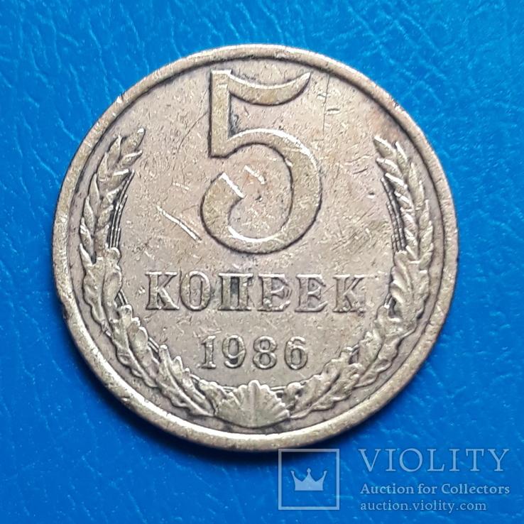 5 копеек 1986 г., фото №2