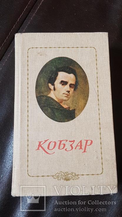 Тарас Шевченко. Кобзар. Киев 1986 год., фото №2