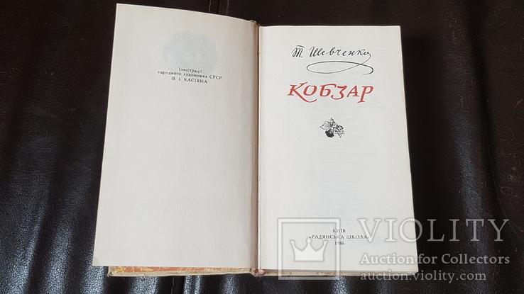Тарас Шевченко. Кобзар. Киев 1986 год., фото №4
