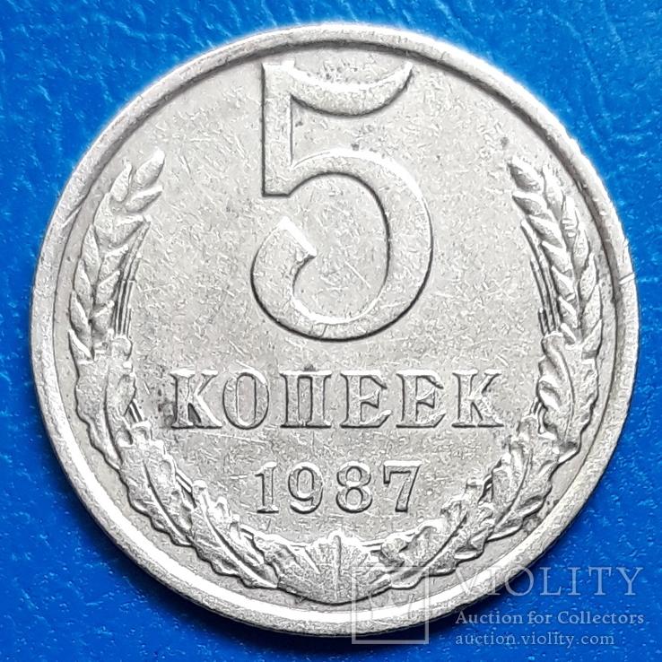 5 копеек 1987 г., фото №2