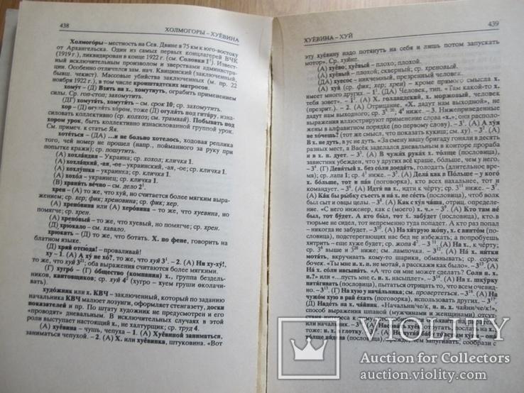 Справочник по Гулагу в 2-тт, фото №7
