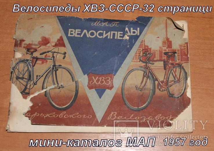 Краткая инструкция велосипеда  ХВЗ -1957 год, фото №2