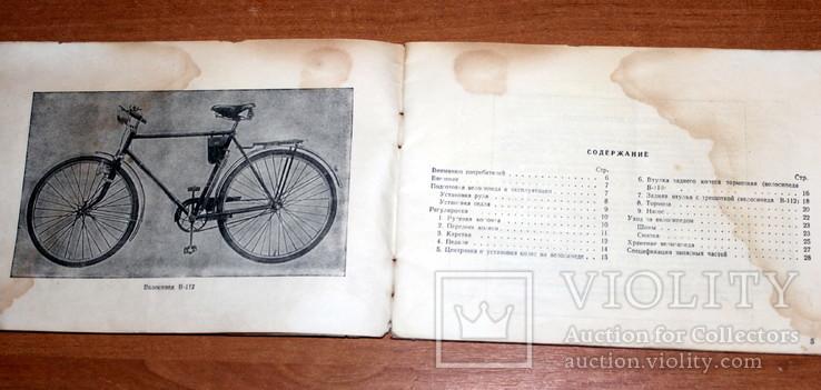 Краткая инструкция велосипеда  ХВЗ -1957 год, фото №6