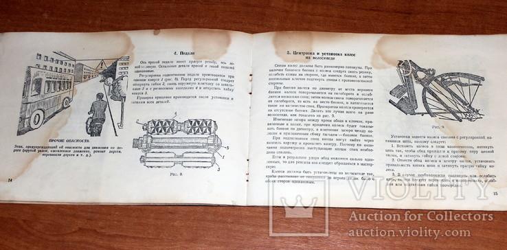 Краткая инструкция велосипеда  ХВЗ -1957 год, фото №9