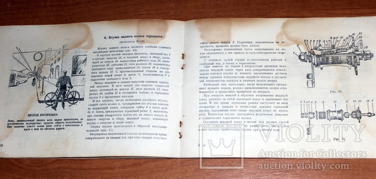 Краткая инструкция велосипеда  ХВЗ -1957 год, фото №10
