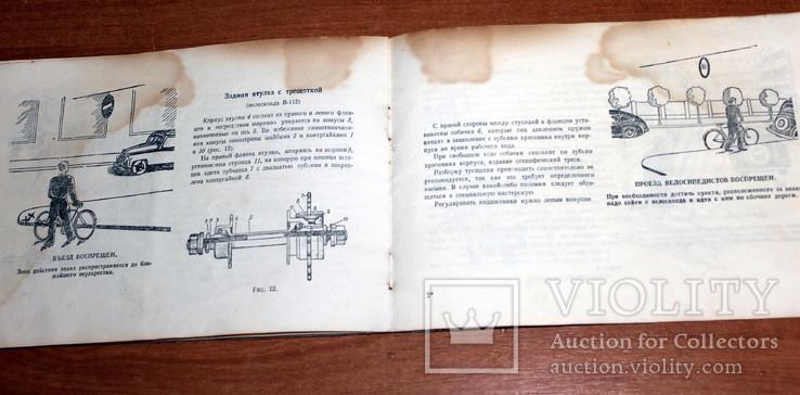 Краткая инструкция велосипеда  ХВЗ -1957 год, фото №11