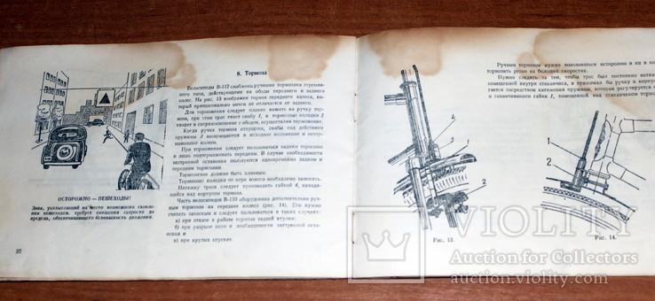 Краткая инструкция велосипеда  ХВЗ -1957 год, фото №12
