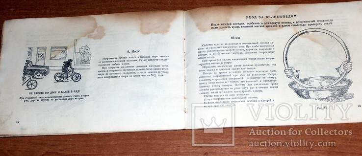 Краткая инструкция велосипеда  ХВЗ -1957 год, фото №13