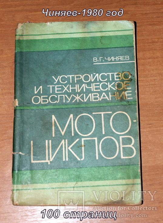 Устройство и обслуживание мотоциклов (автор  В.Г Чиняев)-)-1980 год -100 листов, фото №2