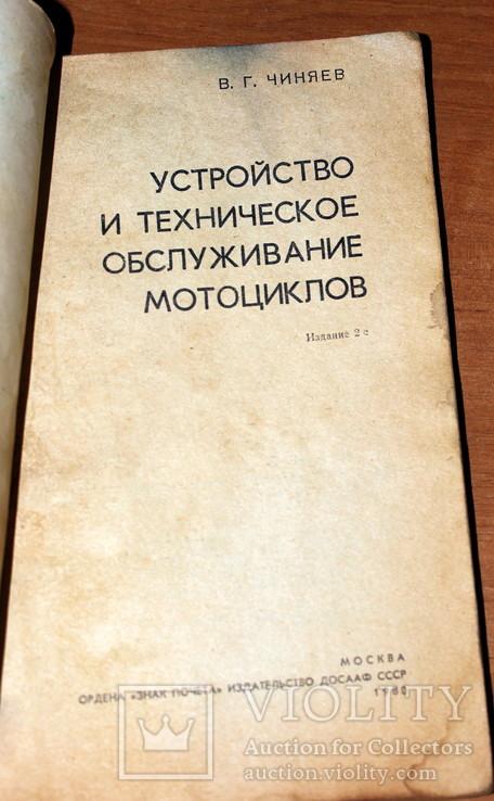 Устройство и обслуживание мотоциклов (автор  В.Г Чиняев)-)-1980 год -100 листов, фото №3