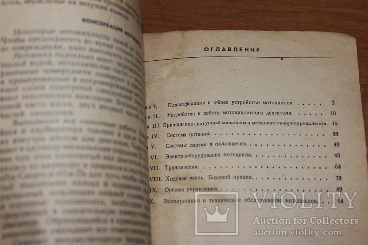 Устройство и обслуживание мотоциклов (автор  В.Г Чиняев)-)-1980 год -100 листов, фото №4