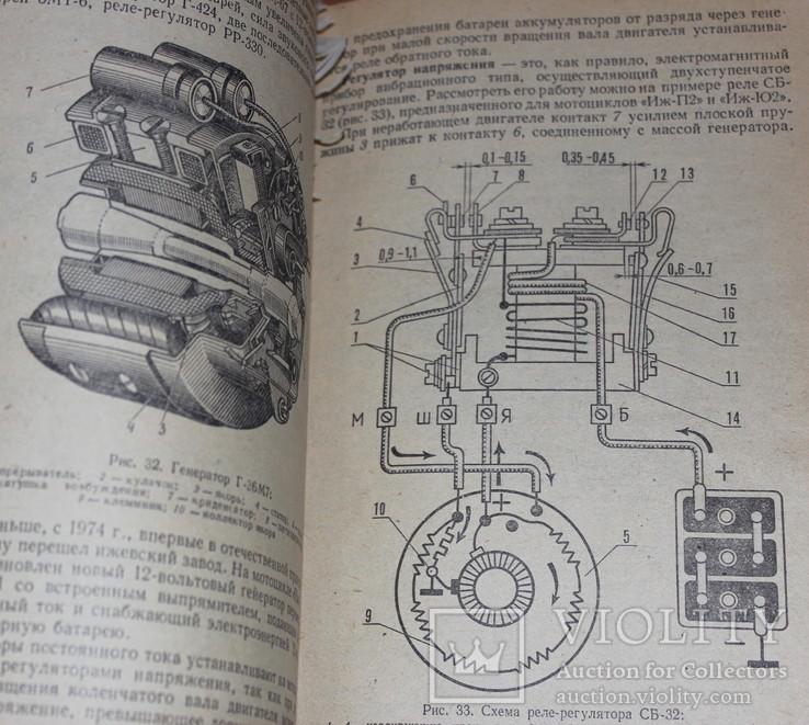 Устройство и обслуживание мотоциклов (автор  В.Г Чиняев)-)-1980 год -100 листов, фото №5