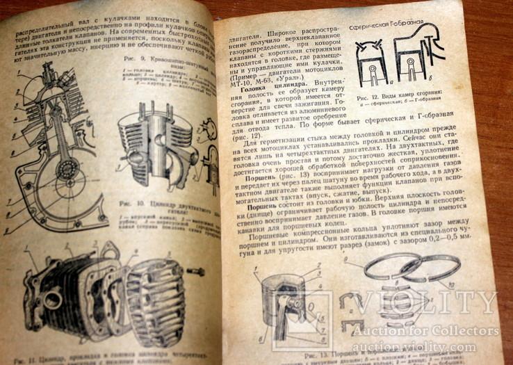 Устройство и обслуживание мотоциклов (автор  В.Г Чиняев)-)-1980 год -100 листов, фото №7