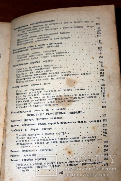 Устройство и обслуживание мотоциклов (автор  В.Г Чиняев)-)-1980 год -100 листов, фото №10