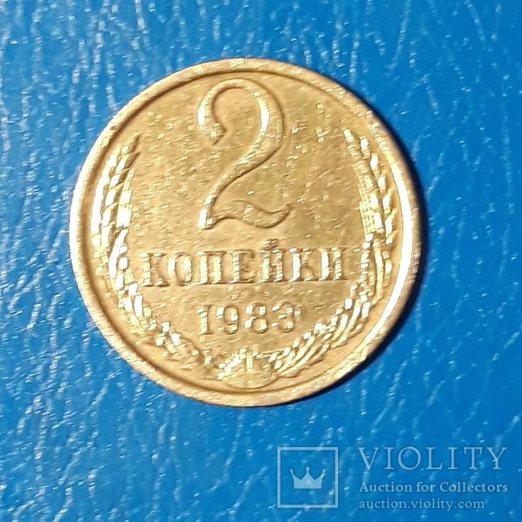 2 копейки 1983 г., фото №3