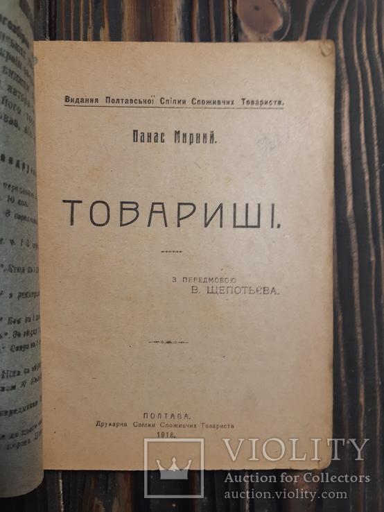 1918 Панас Мирний - Товаришi Полтава Прижизненное издание, фото №2