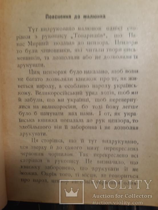1918 Панас Мирний - Товаришi Полтава Прижизненное издание, фото №5