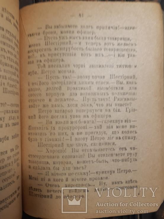 1918 Панас Мирний - Товаришi Полтава Прижизненное издание, фото №6