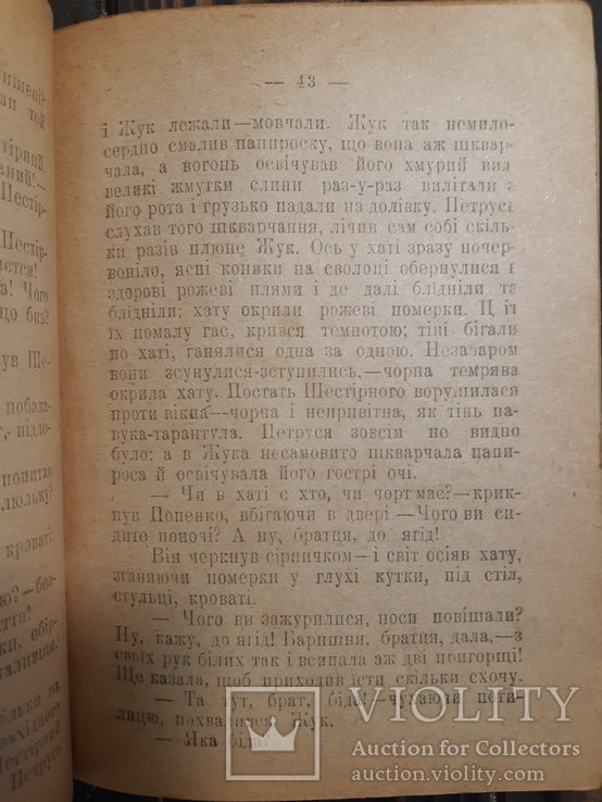 1918 Панас Мирний - Товаришi Полтава Прижизненное издание, фото №8