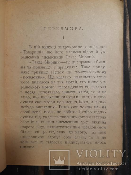 1918 Панас Мирний - Товаришi Полтава Прижизненное издание, фото №11