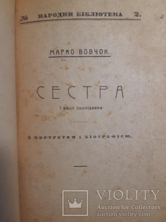 1919 Марко Вовчок - Сестра, Киïв
