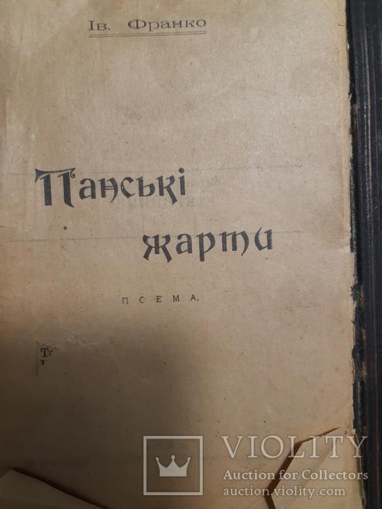 1917 Iван Франко - Панськi жарти, Киïв