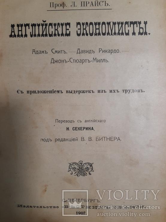 1907 Английские экономисты