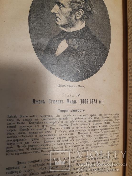 1907 Английские экономисты, фото №7