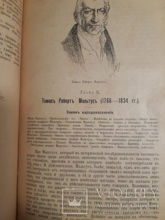 1907 Английские экономисты, фото №9