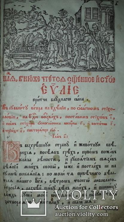 1804 Триод 33х21 см. Киево-Печерская Лавра