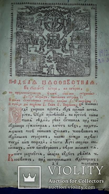 1804 Триод 33х21 см. Киево-Печерская Лавра, фото №3