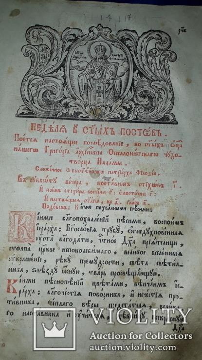 1804 Триод 33х21 см. Киево-Печерская Лавра, фото №4
